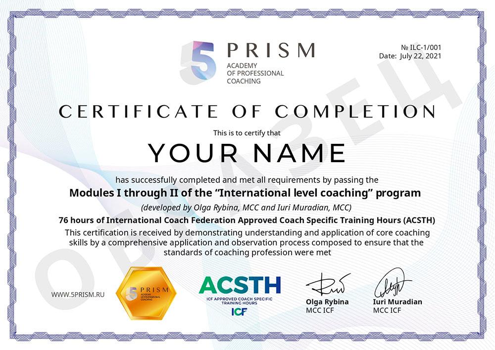 ACSTH ICF сертификат