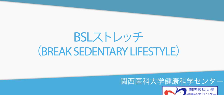 レッツBSL( Break Sedentary Lifestyle, 不活動をぶっ飛ばせ!)
