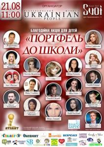 ukrainian people