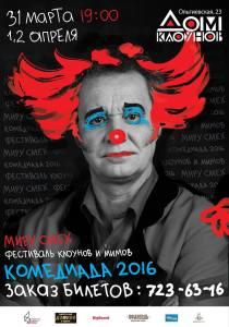 афиша Комедиады 2016