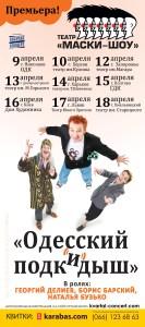 афиша Подкидыш-тур 9-18.04.16