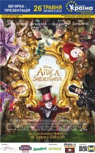 Alice афиша