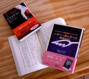 Twilight und Harry Potter auf Japanisch - 5VIER