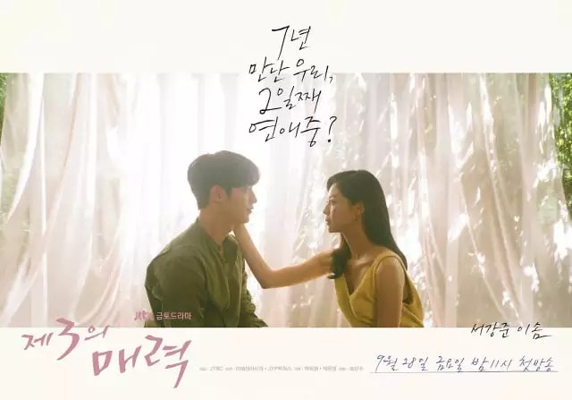 Seo Kang Joon And Esom Star In Quirky And Romantic Posters For Upcoming Drama