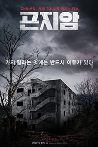 Gonjiam Haunted Asylum ( 2018 )