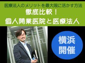 医療法人セミナー横浜開催