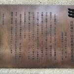 歴史的建造物 旧加島銀行池田支店
