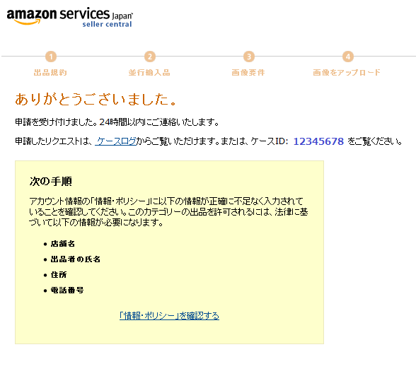 amazon_watch_015