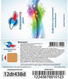 Комплект Триколор FULL HD GS-B211+карта 31 день+монтаж