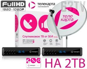 """Комплект спутникового ТВ на 2 (два) телевизора """"Телекарта  Full HD"""" +монтаж"""