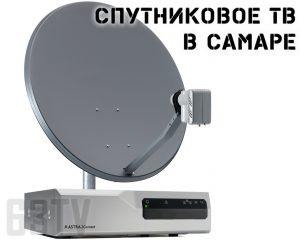 Спутниковое ТВ в Самаре