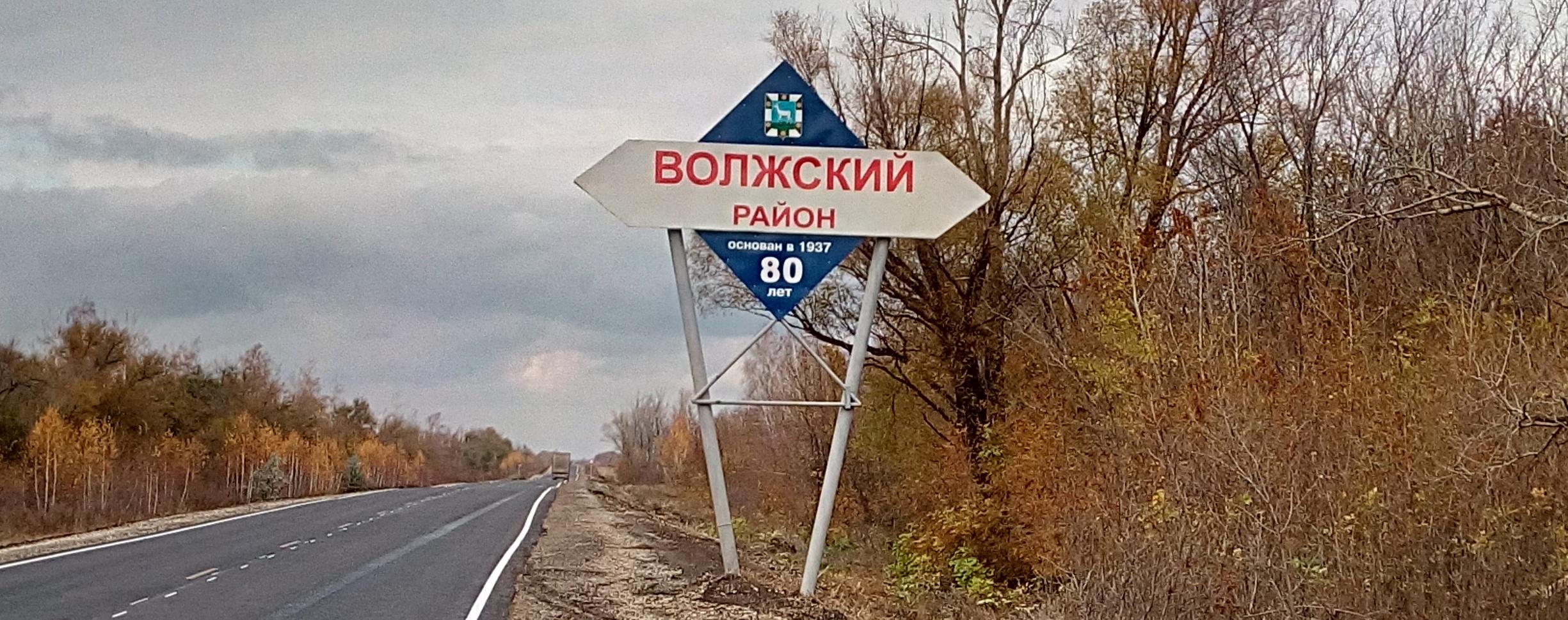 Спутниковое ТВ в Волжском районе