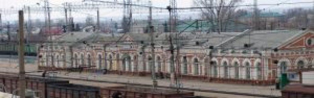 Кинель вокзал