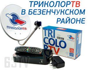 Триколор ТВ в Безенчукском районе Самарской области