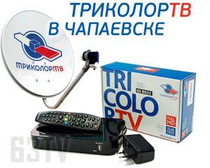 Триколор ТВ в Чапаевске