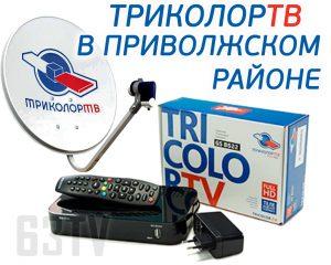 Триколор ТВ в Приволжском районе Самарской области