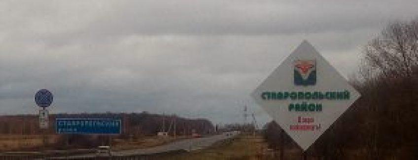 Ставропольский район