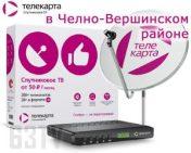 Телекарта ТВ в Челно-Вершинском районе