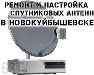 Ремонт и настройка спутниковых антенн в Новокуйбышевске