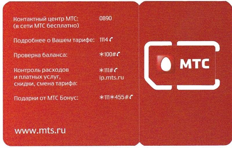 сим карта МТС