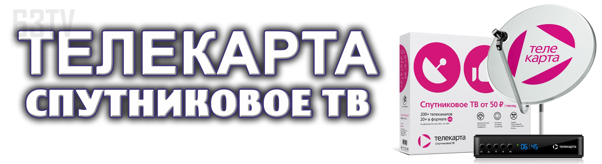 телекарта спутниковое тв