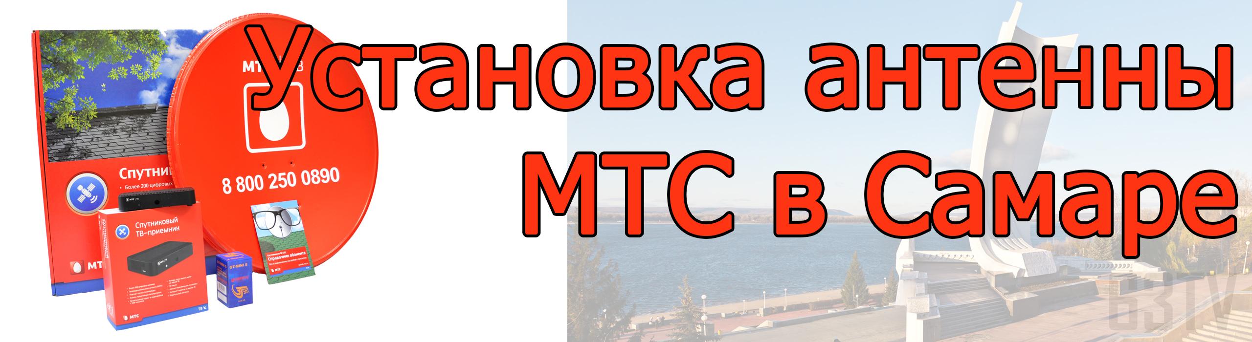 Установка антенны МТС в Самаре