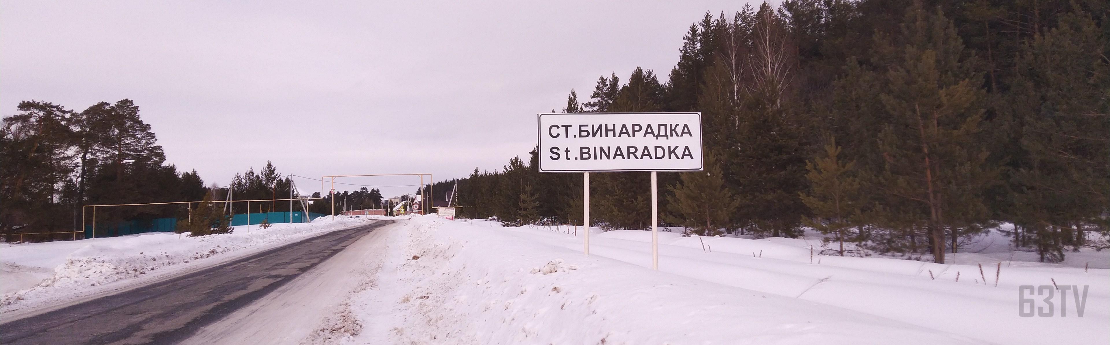 Старая Бинарадка