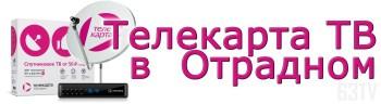 Телекарта ТВ в Отрадном