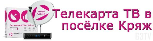 Телекарта ТВ в посёлке Кряж