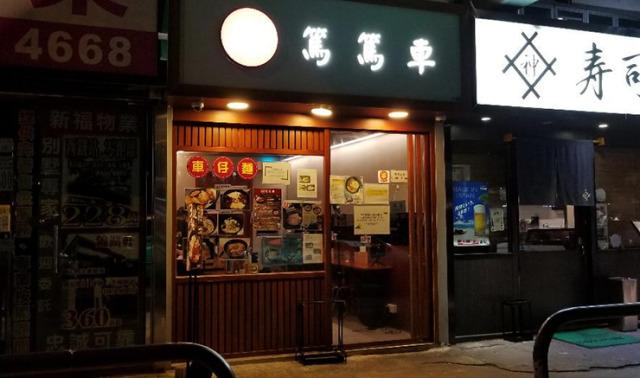 【元朗車仔麵】港男泰妹夫妻檔開餐廳 老公:試過為咖喱嗌大交 - Yahoo Food