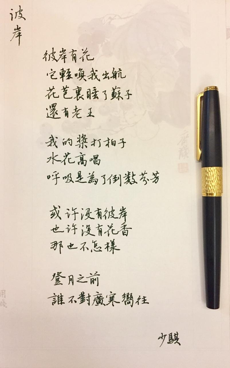 鋼筆字 | Tumblr