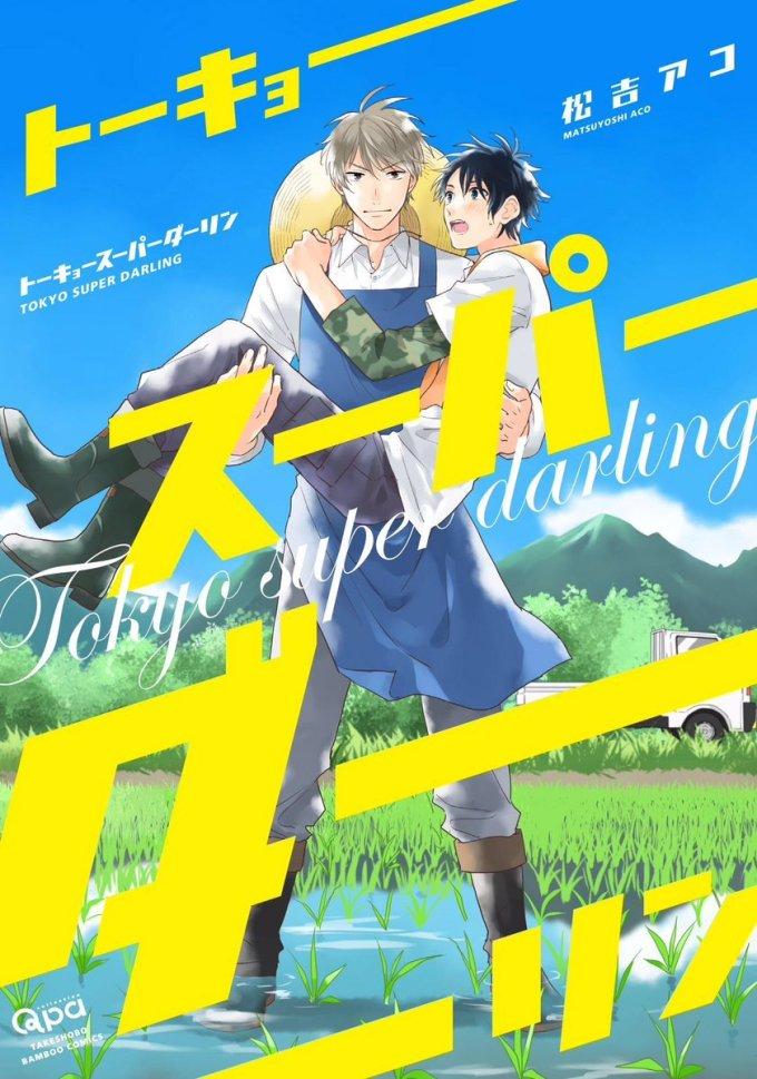 Manga Addict Tokyo Super Darling