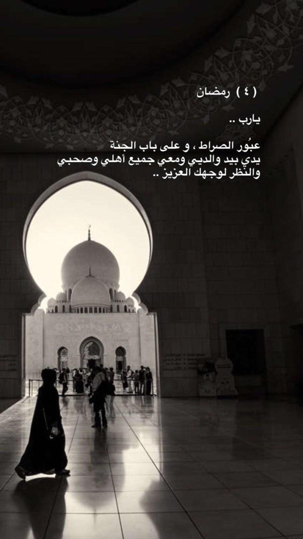 """osamah8885: """".. ( ٤ ) رمضان يارب .. عبور الصراط ، و على باب الجنة يدي بيد والديي ومعي جميع أهلي وصحبي والنظر لوجهك العزيز .. .. """""""