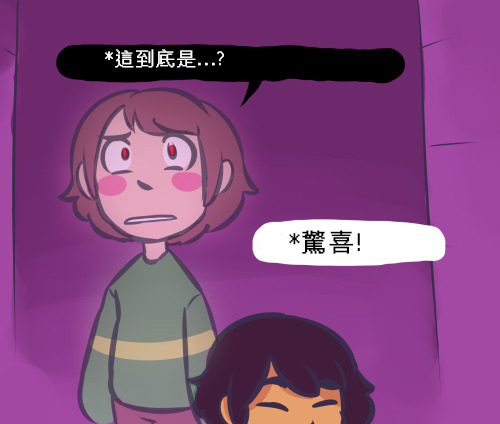 """UTFACTB 繁體中文翻譯站 - [Flavor Text Chara] """"What The heck this?"""""""