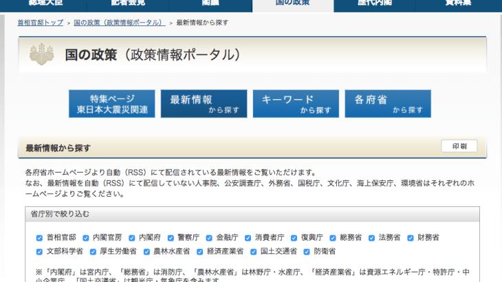 官公庁でのRSS一覧まとめで国からの情報を一部情報で購読しよう
