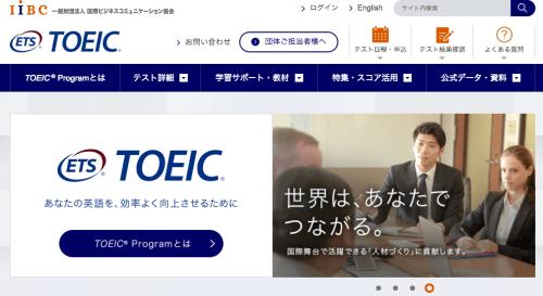 結局、TOEICスコアは何点とれば、どれくらいのコミュニケーション能力があるといえるのか