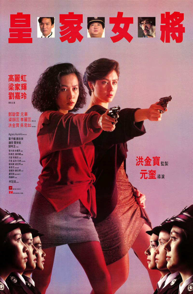 Poster do filme She Shoots Straight