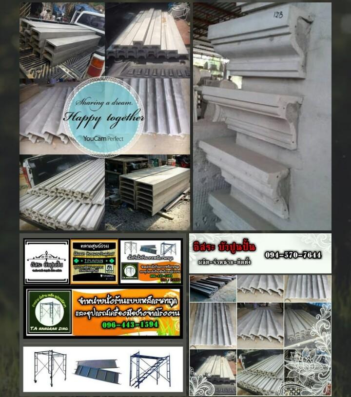 บัวปูนปั้นพร้อมติดตั้ง 0945707644 www.chanhom.tk www.chanhom.ml www.aisarapunpan.tk