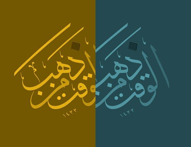 الخط العربي Khattatmubrik الوقت من ذهب أعمالي بخط الثلث