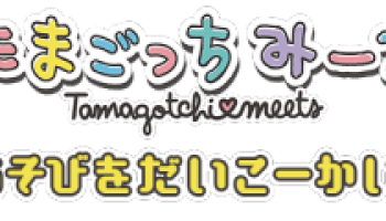 Tamagotchi Meets Locations: Fairy Tale Land – Tamagotchi