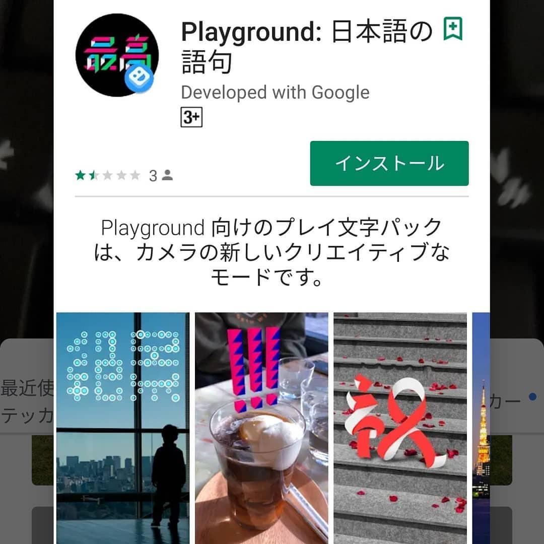 あ、ホントだ、Pixel 3のカメラで使えるプレイ文字に日本語の語句が(グローバルで)追加されたらしい。https://www.instagram.com/p/BuoowSrAexD/?utm_source=ig_tumblr_share&igshid=10hfz3kys261v