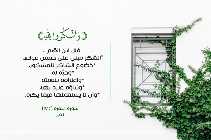 الحمد لله حمدا كثيرا طيبا مباركا فيه Image Gallery