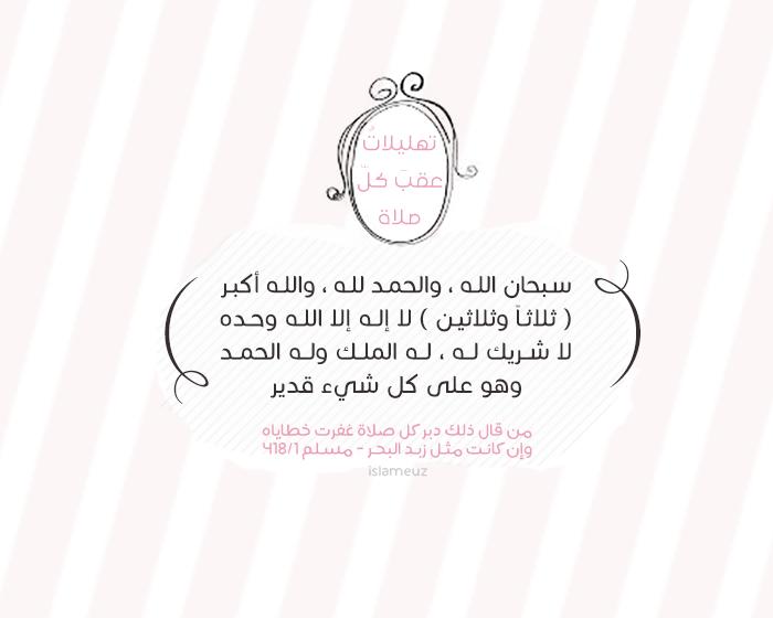Islameuz الذكر المشروع بعد الصلاة 3 الذكر