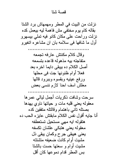 تحميل استماع اغنية قصة شتا دنيا سمير غانم Mp3 كلمات