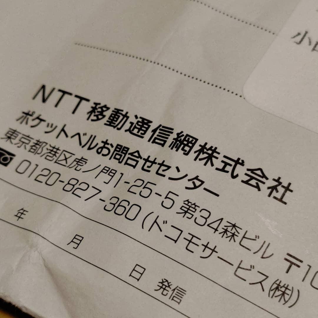 なんかちょっとだけ懐かしい封筒が出てきた。https://www.instagram.com/p/B1I6OLzAwdc/?igshid=120vnjdnj8wap