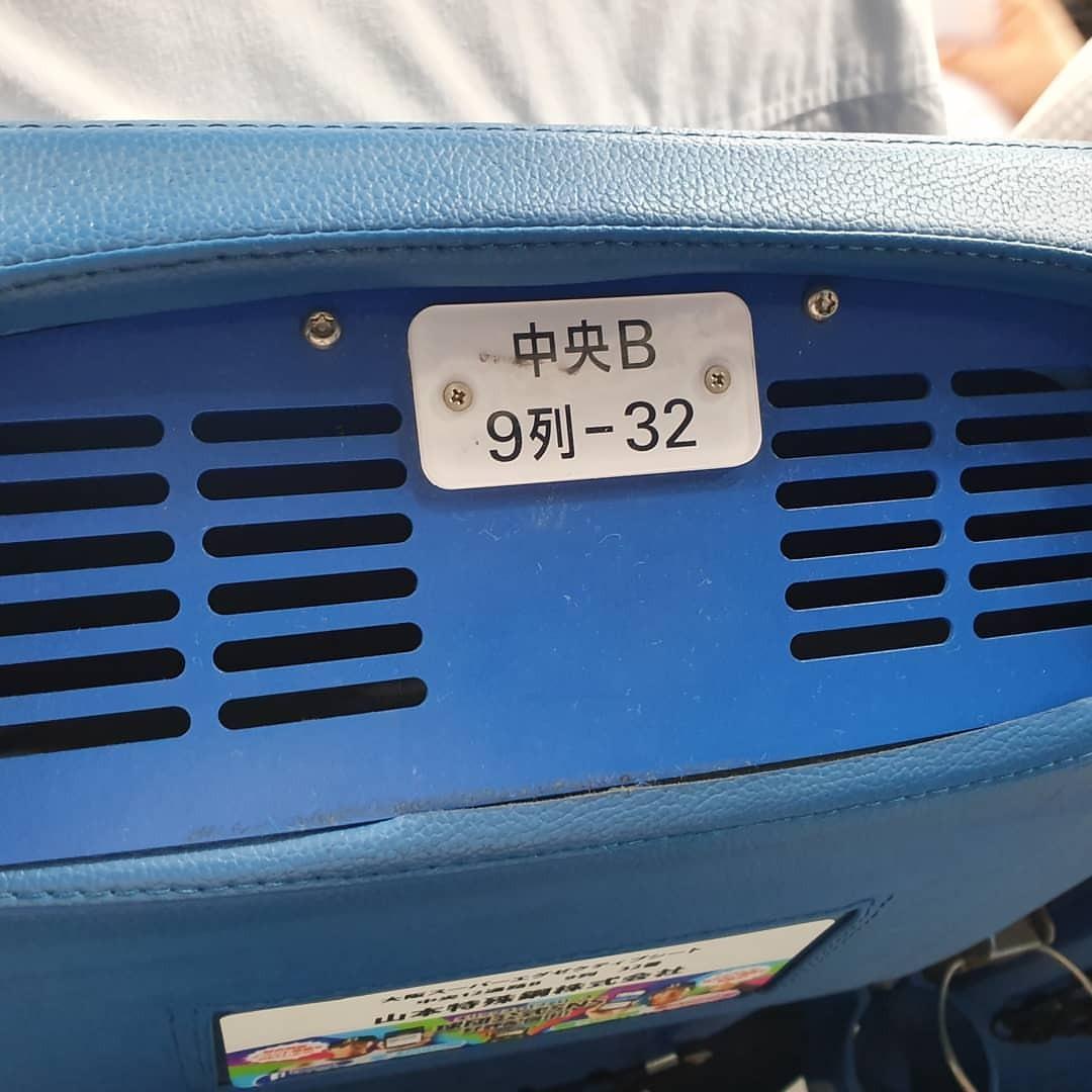 シートの背から冷風出てるよ。すごいな。 (京セラドーム大阪)https://www.instagram.com/p/B1NmyuRALk8/?igshid=ri9jz5b5g3cu