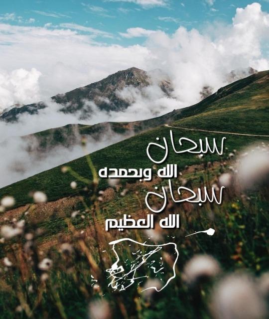 سبحان الله وبحمده سبحان الله العظيم Tumblr