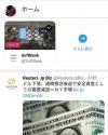 Twitter、また新しい表示?https://www.instagram.com/p/Bn9vSIjhYHN/?utm_source=ig_tumblr_share&igshid=1wvr1kkvynshf