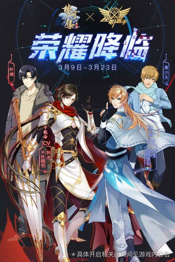 Quan Zhi Gao Shou| 全职高手| The King's Avatar, [Meng Jian Ji ...