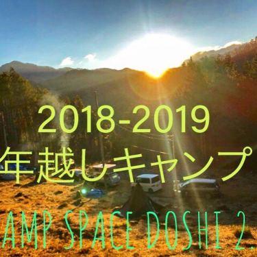 道志のCSD2.0で年越しキャンプ!【CAMP SPACE DOSHI 2.0】